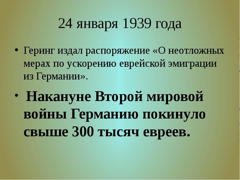 24 января 1939 года Геринг издал распоряжение «О неотложных мерах по ускорени...