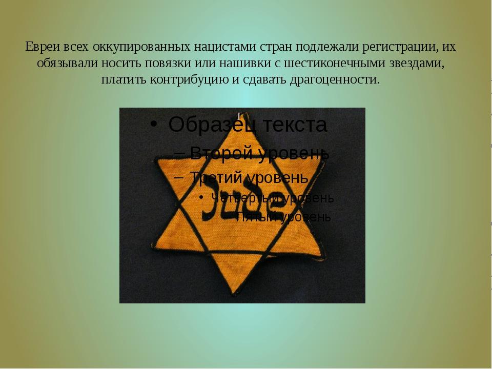 Евреи всех оккупированных нацистами стран подлежали регистрации, их обязывали...