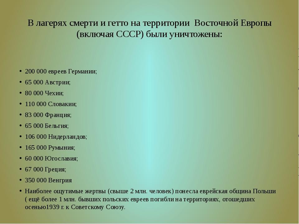 В лагерях смерти и гетто на территории Восточной Европы (включая СССР) были у...