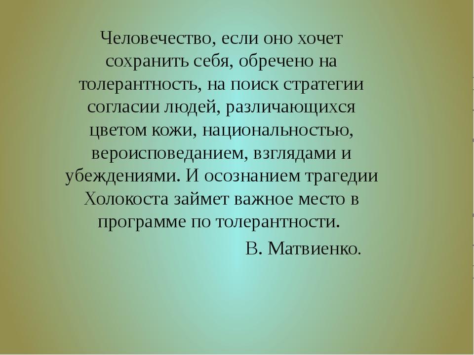 Человечество, если оно хочет сохранить себя, обречено на толерантность, на по...
