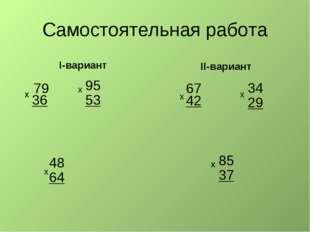 Самостоятельная работа 79 36 95 53 48 64 67 42 34 29 85 37 х х х х х х х х х