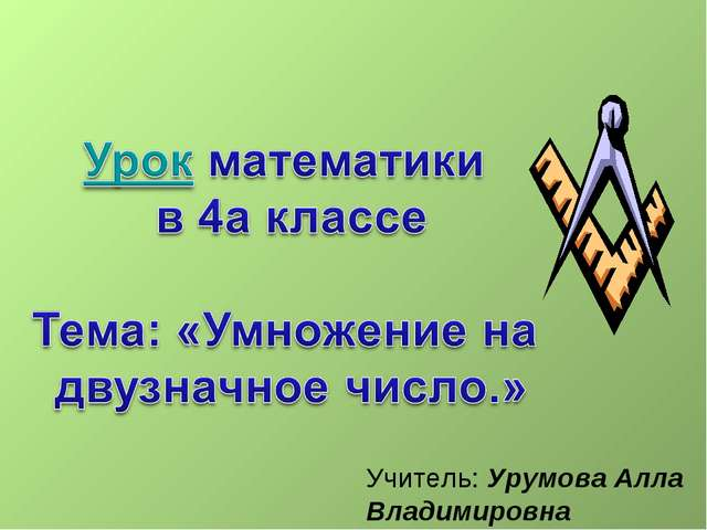 Учитель: Урумова Алла Владимировна