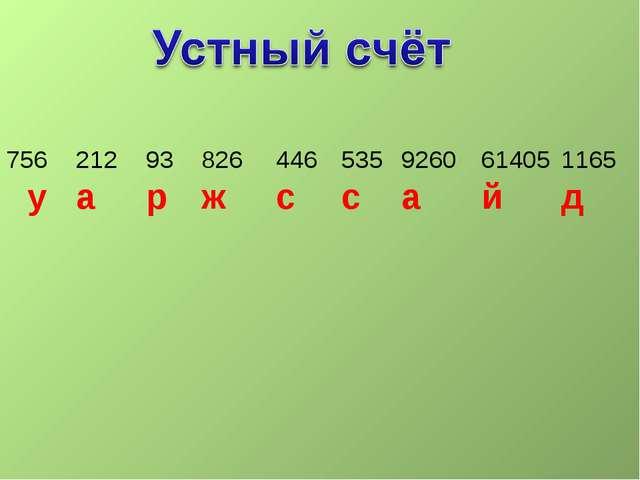 756 у 212 а 93 р 826 ж 446 с 535 с 9260 а 61405 й 1165 д