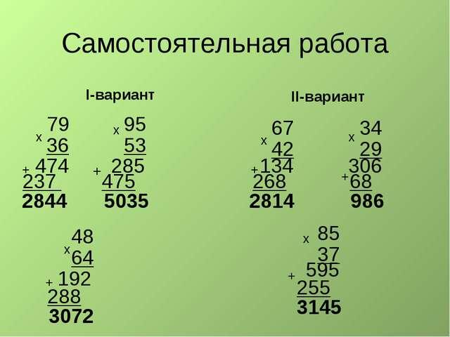 Самостоятельная работа I-вариант II-вариант 79 х 36 95 53 х 64 х 67 42 34 29...