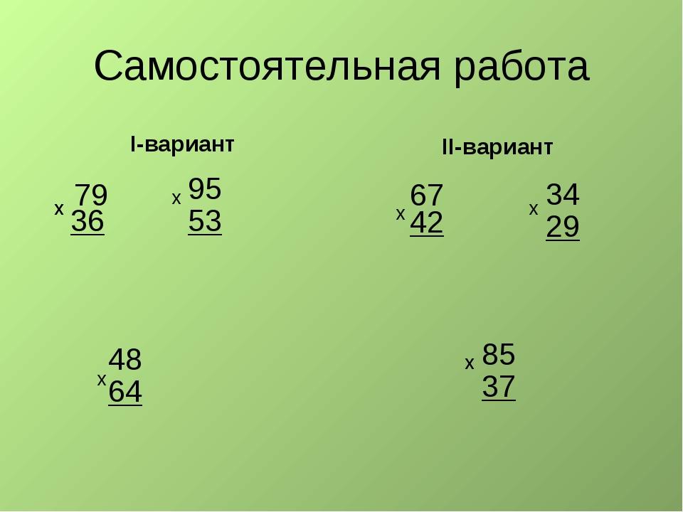 Самостоятельная работа 79 36 95 53 48 64 67 42 34 29 85 37 х х х х х х х х х...