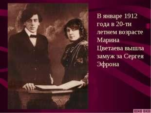 В январе 1912 года в 20-ти летнем возрасте Марина Цветаева вышла замуж за Сер