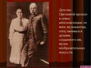 Детство Цветаевой прошло в семье интеллигенции: ее мать музыкантша, отец зани