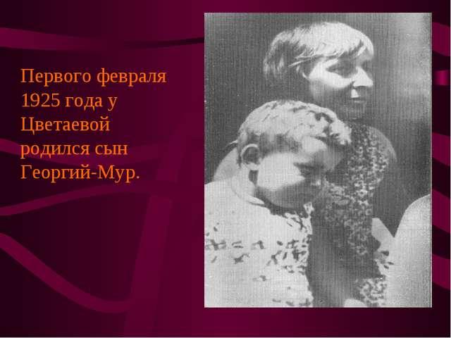 Первого февраля 1925 года у Цветаевой родился сын Георгий-Мур.