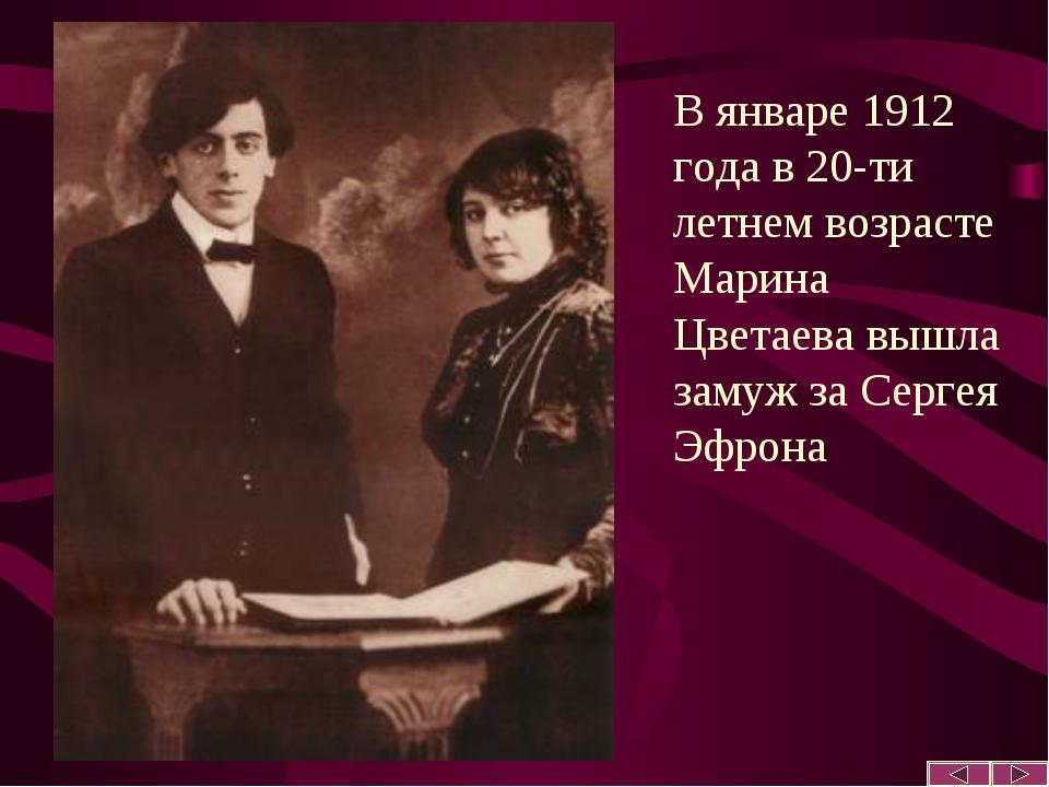 В январе 1912 года в 20-ти летнем возрасте Марина Цветаева вышла замуж за Сер...