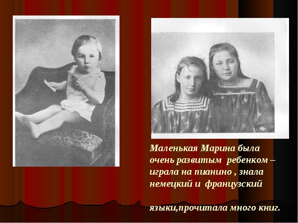 Маленькая Марина была очень развитым ребенком – играла на пианино , знала нем...