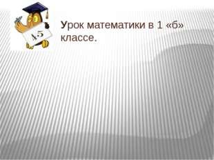 Урок математики в 1 «б» классе.