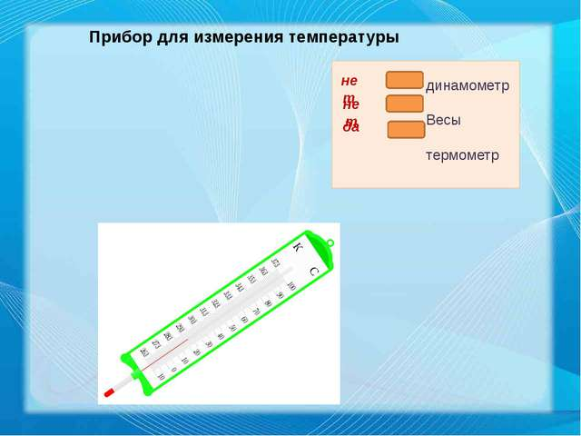 Прибор для измерения температуры нет нет да динамометр Весы термометр