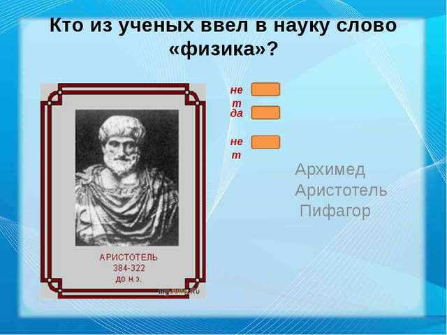 Кто из ученых открыл закон всемирного тяготения? Архимед Ньютон Галилео Галил...