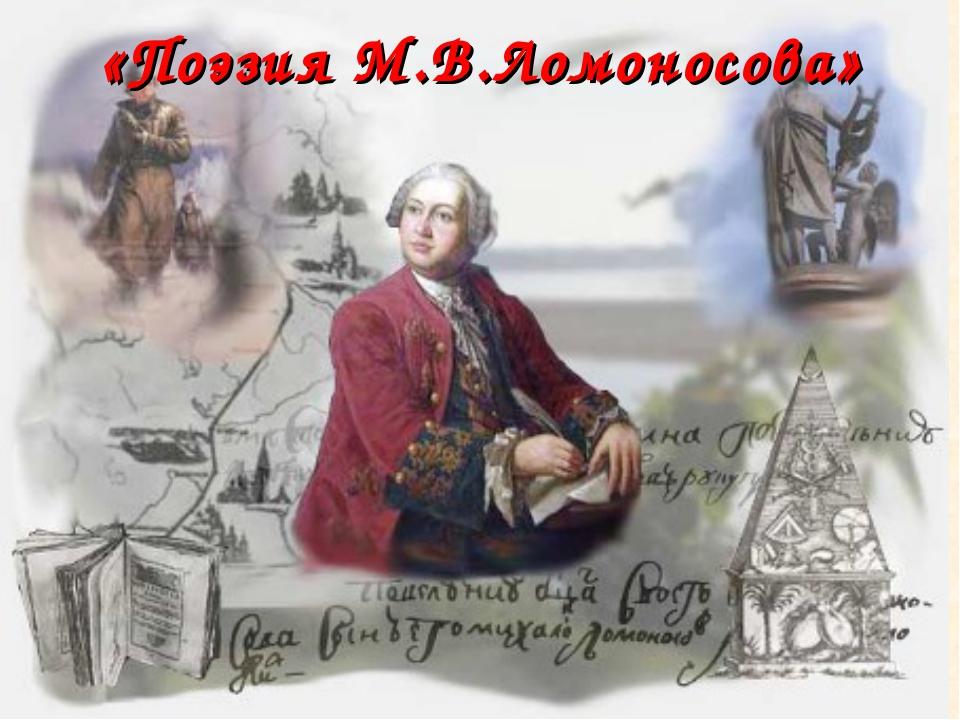 «Поэзия М.В.Ломоносова»