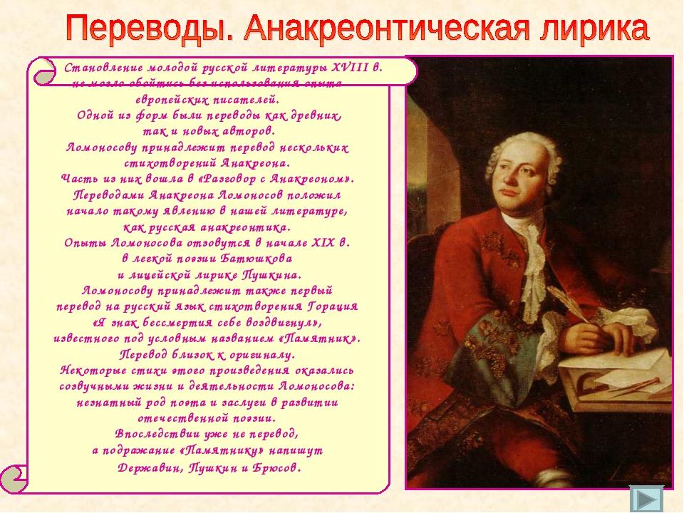 Становление молодой русской литературы XVIII в. не могло обойтись без исполь...