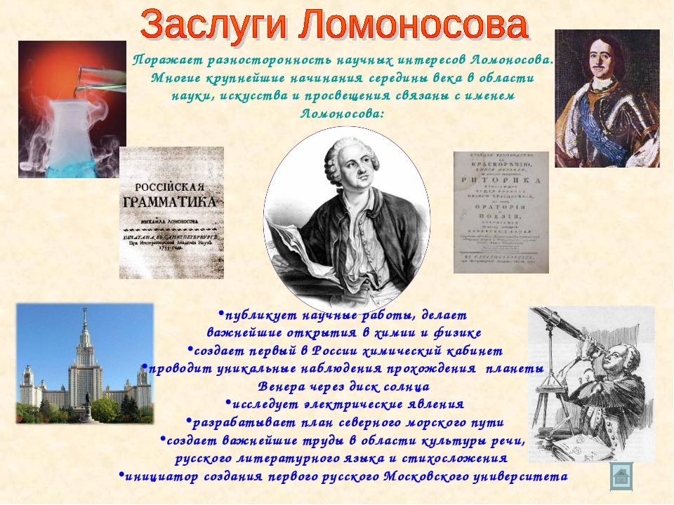 публикует научные работы, делает важнейшие открытия в химии и физике создает...