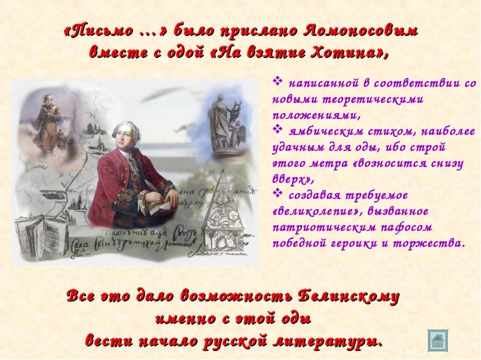 «Письмо …» было прислано Ломоносовым вместе с одой «На взятие Хотина», Все э...
