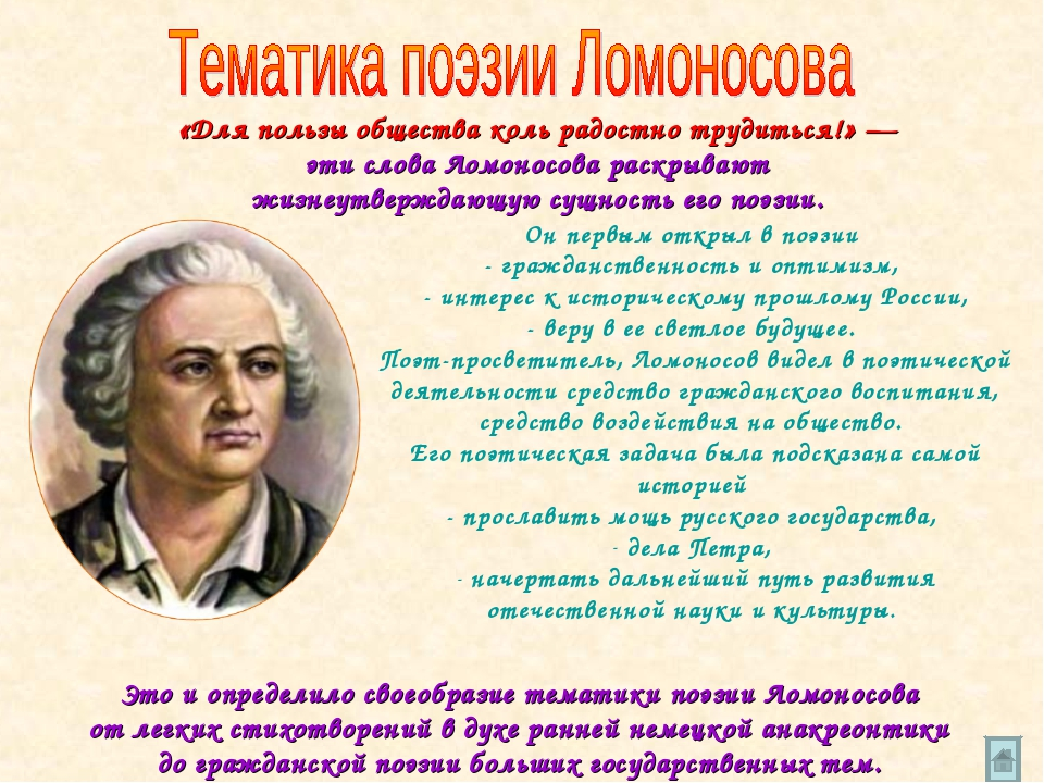22112016 михаил васильевич ломоносов - светило отечественной науки, первый русский