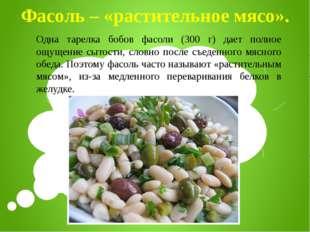 Фасоль – «растительное мясо». Одна тарелка бобов фасоли (300 г) дает полное о
