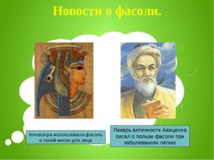 Новости о фасоли. Клеопатра использовала фасоль в своей маске для лица Лекарь