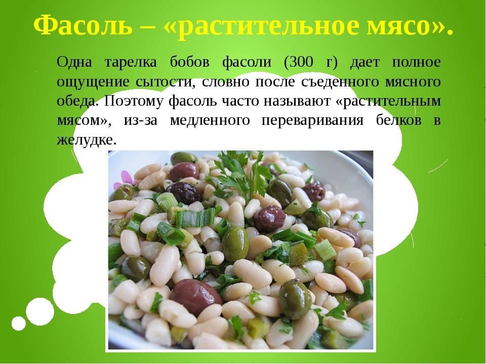 Фасоль – «растительное мясо». Одна тарелка бобов фасоли (300 г) дает полное о...