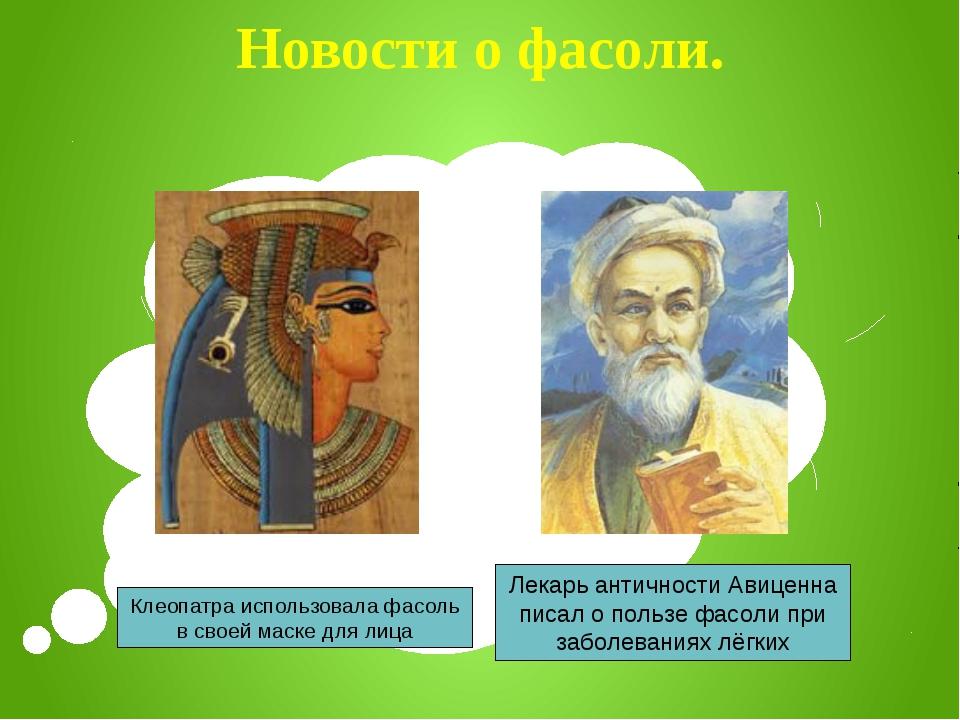Новости о фасоли. Клеопатра использовала фасоль в своей маске для лица Лекарь...