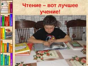 nachalo4ka.ru Чтение – вот лучшее учение!
