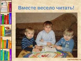 nachalo4ka.ru Вместе весело читать!