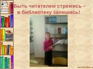 nachalo4ka.ru Быть читателем стремись – в библиотеку запишись!