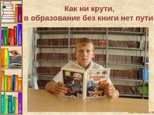 nachalo4ka.ru Как ни крути, в образование без книги нет пути!