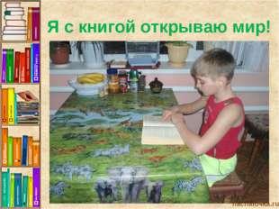 nachalo4ka.ru Я с книгой открываю мир!