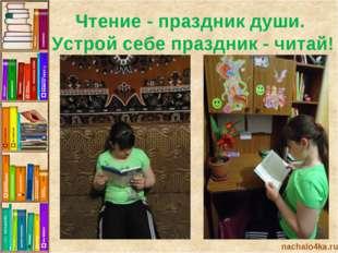 nachalo4ka.ru Чтение - праздник души. Устрой себе праздник - читай!