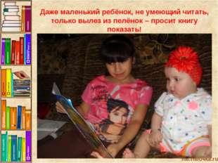 nachalo4ka.ru Даже маленький ребёнок, не умеющий читать, только вылез из пелё