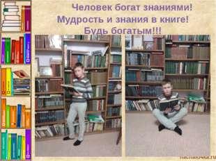 nachalo4ka.ru Человек богат знаниями! Мудрость и знания в книге! Будь богаты