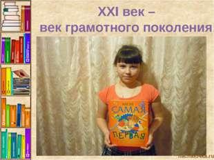 nachalo4ka.ru XXI век – век грамотного поколения!