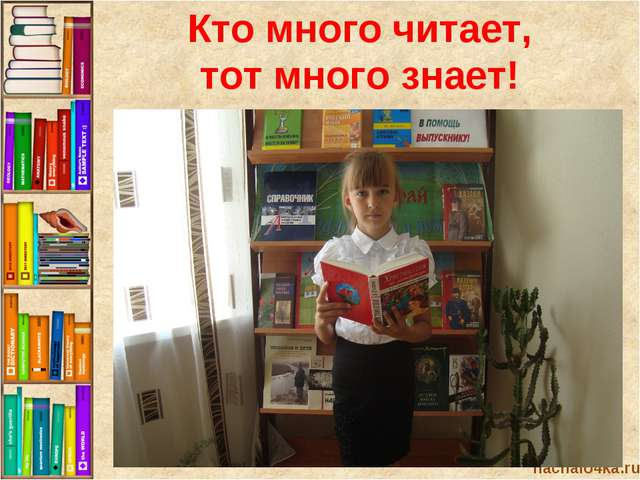 nachalo4ka.ru Кто много читает, тот много знает!