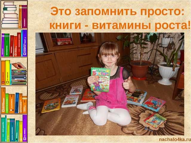 nachalo4ka.ru  Это запомнить просто: книги - витамины роста!