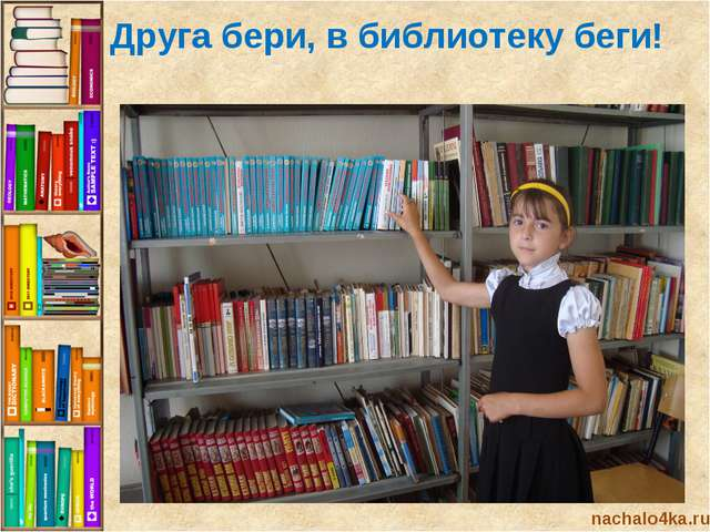 nachalo4ka.ru Друга бери, в библиотеку беги!