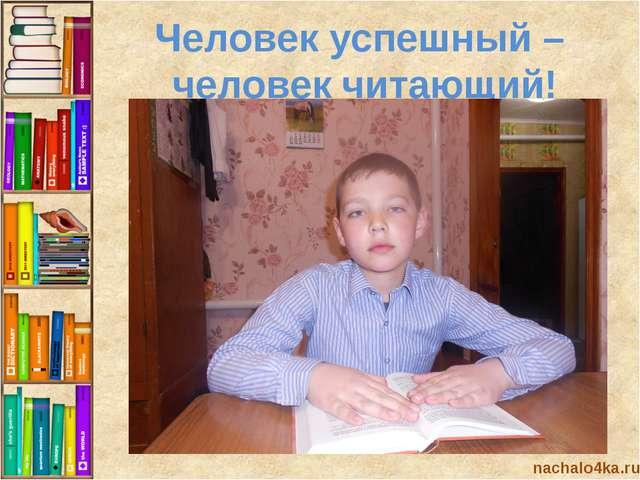 nachalo4ka.ru Человек успешный – человек читающий!