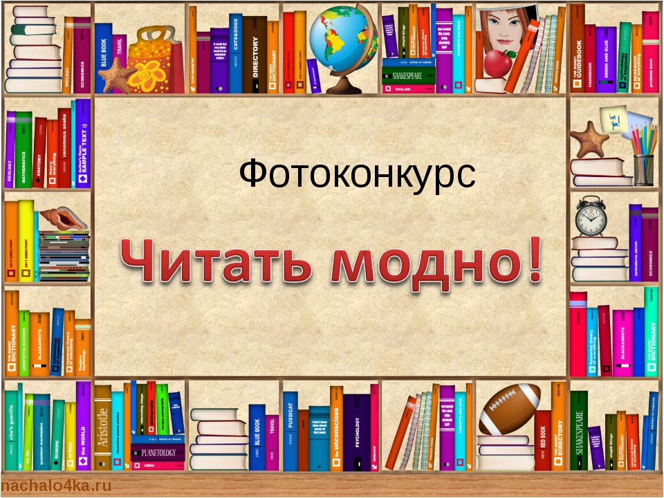 nachalo4ka.ru Фотоконкурс
