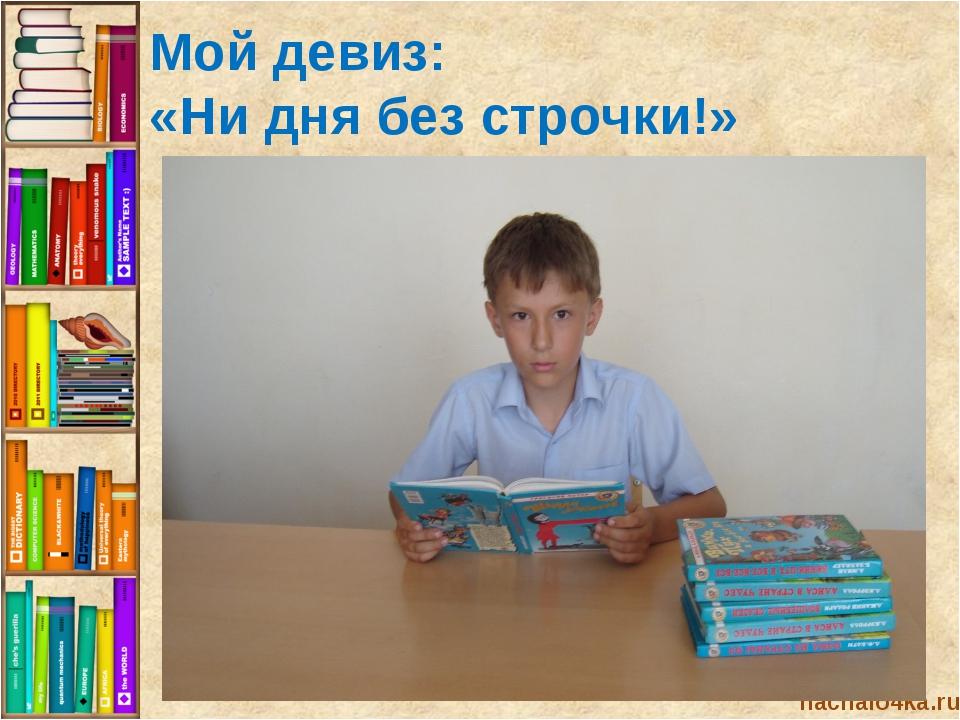 nachalo4ka.ru Мой девиз: «Ни дня без строчки!»