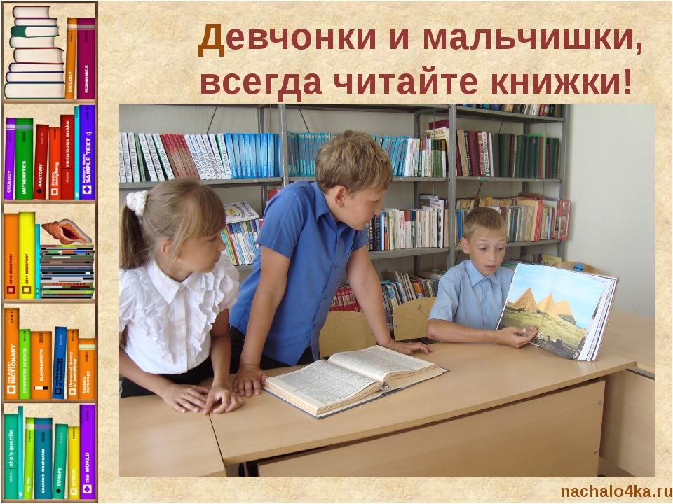 nachalo4ka.ru Девчонки и мальчишки, всегда читайте книжки!