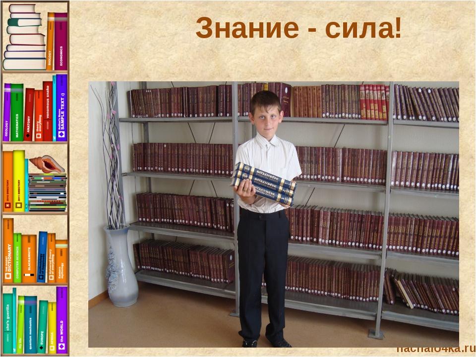 nachalo4ka.ru Знание - сила!