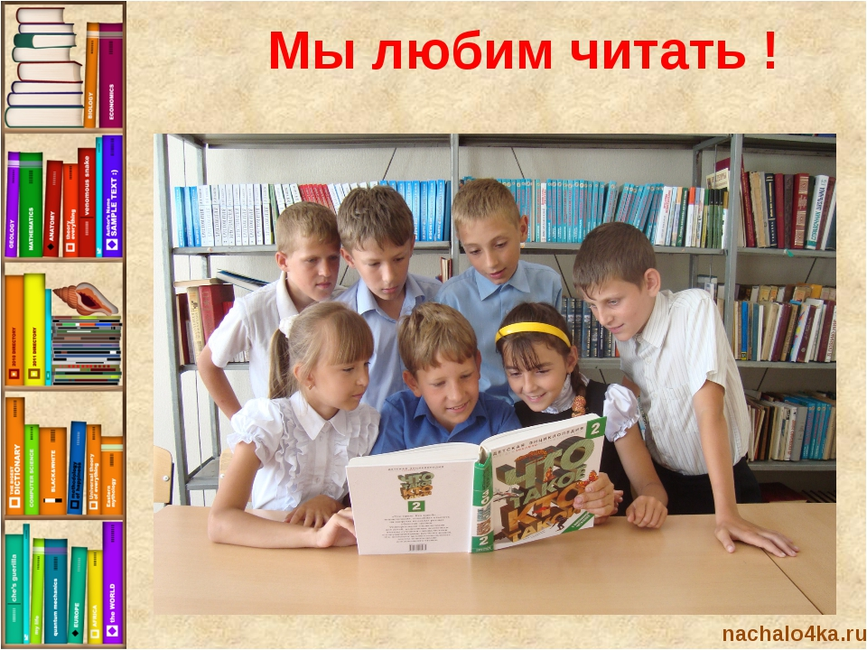 nachalo4ka.ru Мы любим читать !