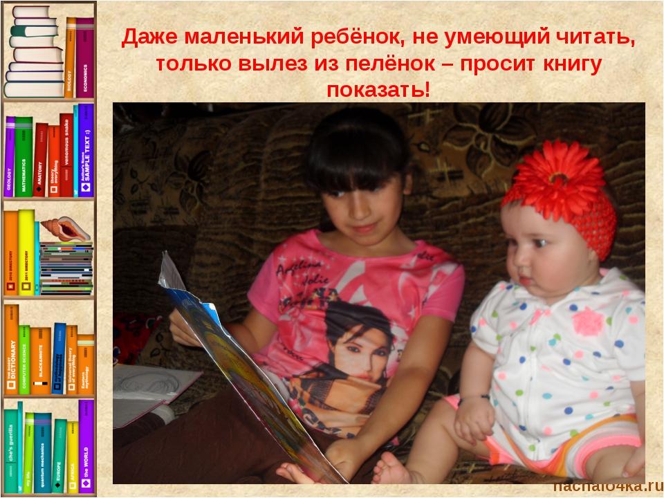 nachalo4ka.ru Даже маленький ребёнок, не умеющий читать, только вылез из пелё...