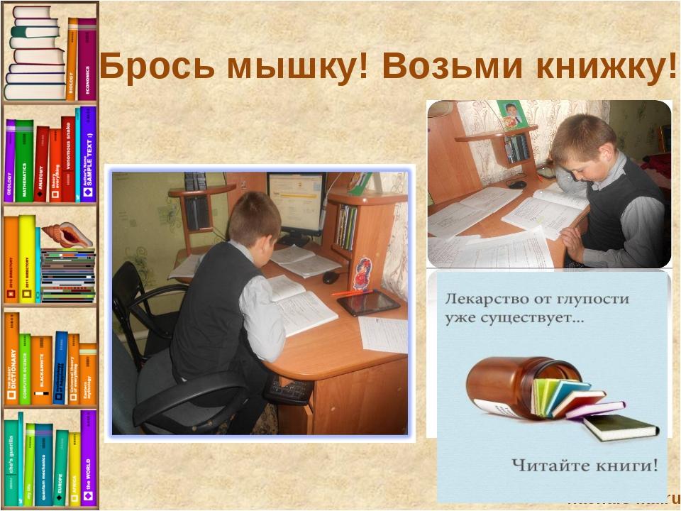 nachalo4ka.ru Брось мышку! Возьми книжку!