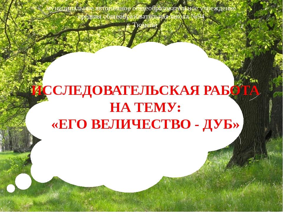 муниципальное автономное общеобразовательное учреждение средняя общеобразоват...