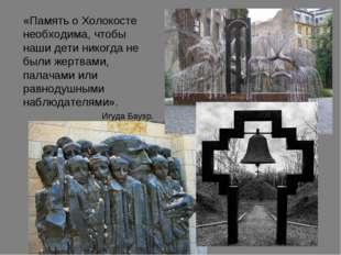 «Память о Холокосте необходима, чтобы наши дети никогда не были жертвами, пал