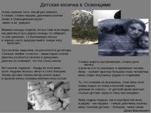 Детская косичка в Освенциме Осень сменяет лето, пятый раз сменяет, а тонкая,