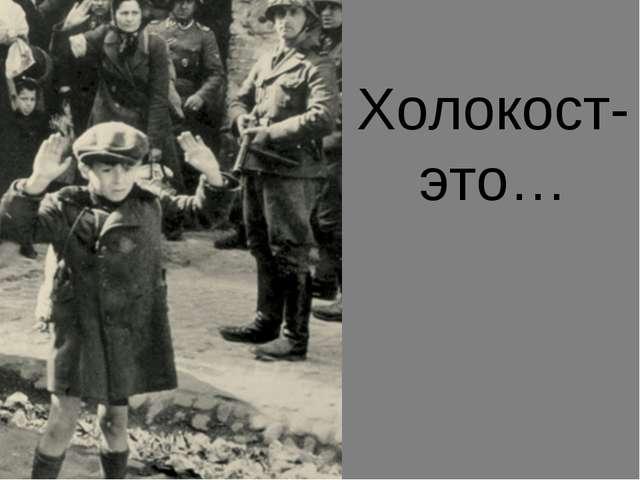 Холокост- это…